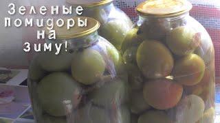 Тот самый вкус! Маринуем зеленые или бурые помидоры, как в магазинах СССР по ГОСТу.