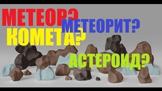 МЕТЕОР? МЕТЕОРИТ? КОМЕТА? АСТЕРОИД?(Несмотря на сегодняшнюю доступность знаний, многие до сих пор путают названия космических объектов. Метеор..., 2016-01-27T19:11:46.000Z)