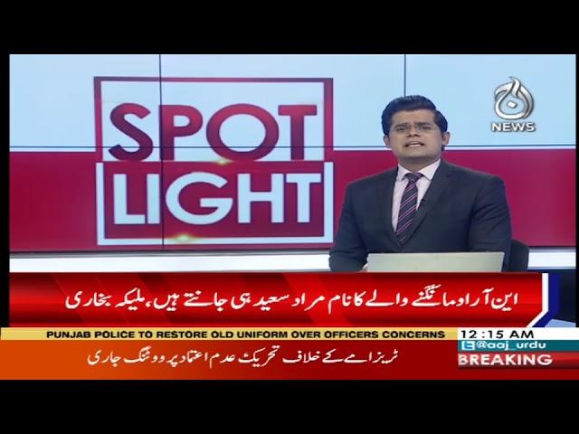 Headlines 12 AM | 13 December 2018 | Aaj News