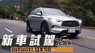 【新車試駕】Infiniti QX50|重返主流 科技先鋒