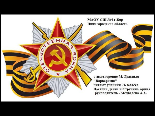 Изображение предпросмотра прочтения – «Учащиеся 7Б класса» читают произведение «Варварство» М.М.Залилова (Джалилова)