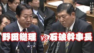 石破幹事長VS野田総理大臣 売国民主党をご覧ください! thumbnail
