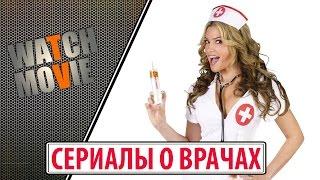 ТОП 10 - сериалы про врачей