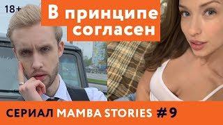 В ПРИНЦИПЕ СОГЛАСЕН | 18+ | Сериал MAMBA STORIES | #9