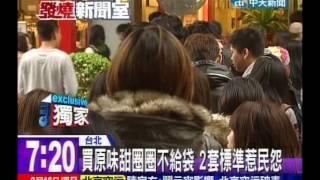 中天新聞》甜甜圈買原味免排隊 2套標準惹民怨 被爆再現人形 検索動画 21