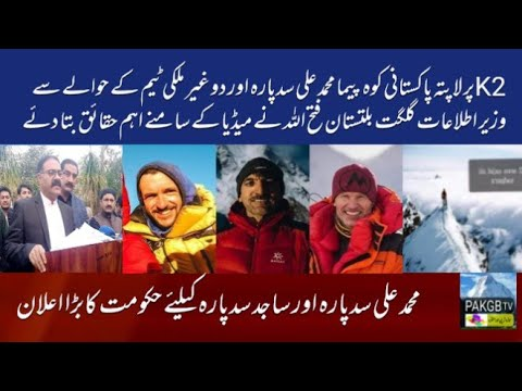 Fatehullah khan important facts regarding missing Pakistani mountaineer Muhammad Ali Sadpara on K2.