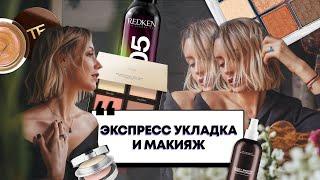 Уроки макияжа с Натали Османн Секреты косметички fashion блогера Трендовый макияж 2021