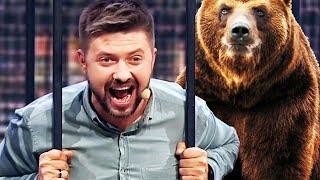 Что если попасть к медведю в клетку? Правила выживанияпри встречес медведем!