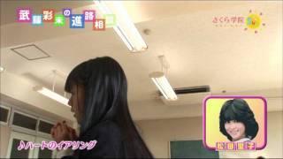 20120212さくら学院 Sun 武藤彩未-ハートのイアリング.