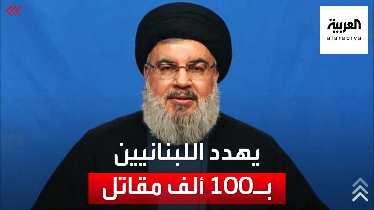 حسن نصر الله يهدد اللبنانيين بـ100 ألف مقاتل  - نشر قبل 4 ساعة