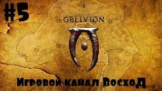 Oblivion Association #5  Король Лич