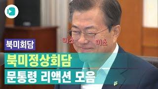 북미 정상회담 보며 미소 뿜뿜하는 문재인 대통령/비디오머그