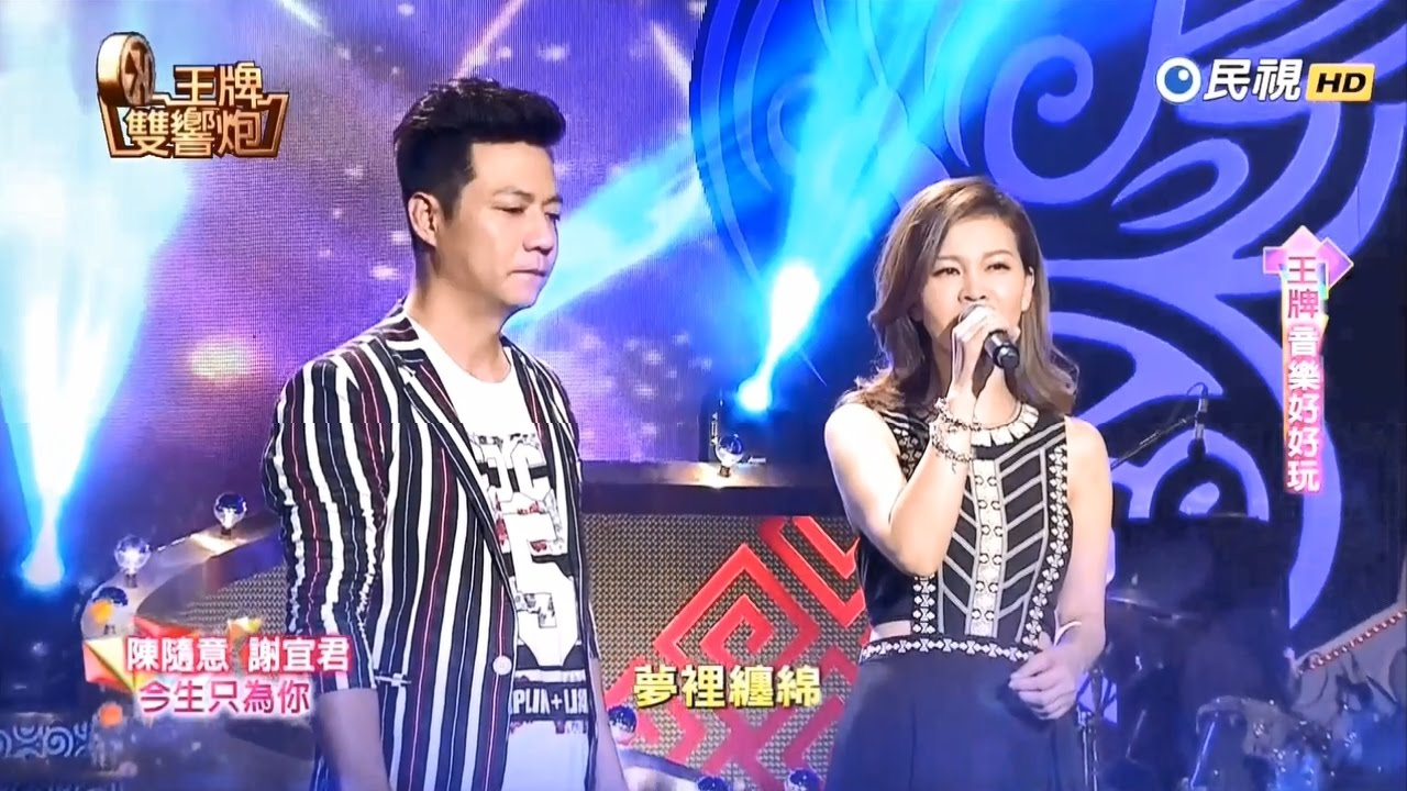 謝宜君《今生只為你、愛你的理由》ft.陳隨意&江志豐 - YouTube