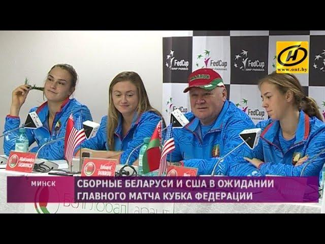 Теннисные сборные Беларуси и США в ожидании главного матча Кубка Федерации