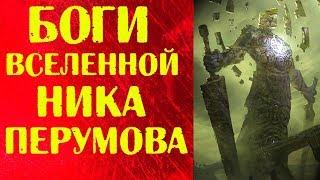 Боги и божественные сущности Упорядоченного / НИК ПЕРУМОВ / Фэнтези