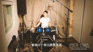 【教學】只需三支麥克風能為爵士鼓錄出立體聲效 thumbnail