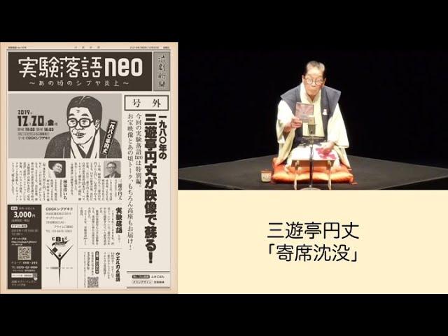 寄席沈没 / 三遊亭円丈