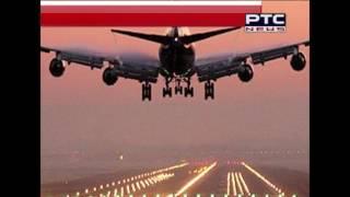 Domestic Flights to start from Adampur Airport | Jalandhar