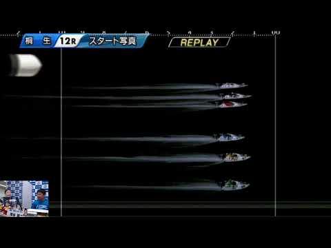ボートレース 桐生 リプレイ