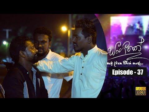 Sangeethe   Episode 37 02nd April 2019