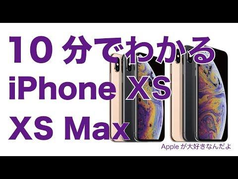 10分でわかるiPhone XS/XS Max・2018新型iPhone