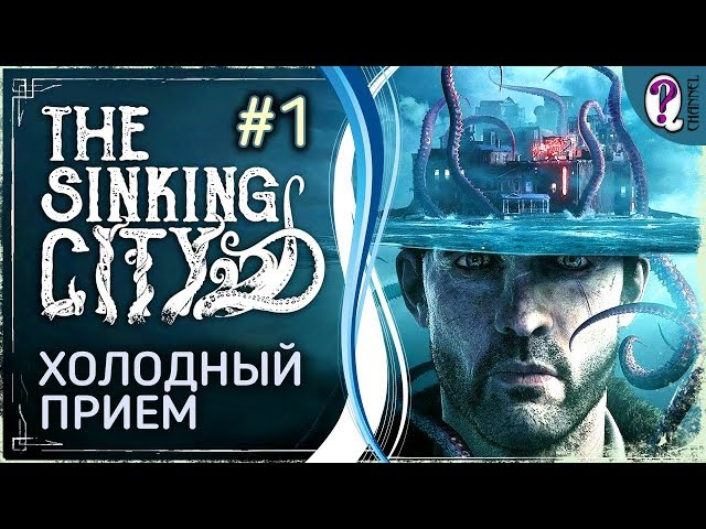 The Sinking City (видео)