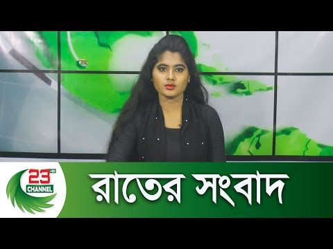 রাতের সংবাদ   Channel 23 News   30 June, 2021
