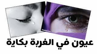 عيون في الغربة بكايه 😭😭