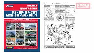 Керівництво по ремонту Mazda двигуни R2, RF, RF-CDT, MZR-CD, WL, WL-T. Mazda, Kia, Suzuki