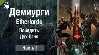 демиурги, Etherlords первый взгляд на игру, СТАРЫЙ ДОБРЫЙ ШЕДЕВР!