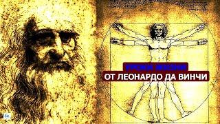 10 уроков жизни от Леонардо да Винчи Мудрые советы как сохранить здоровье