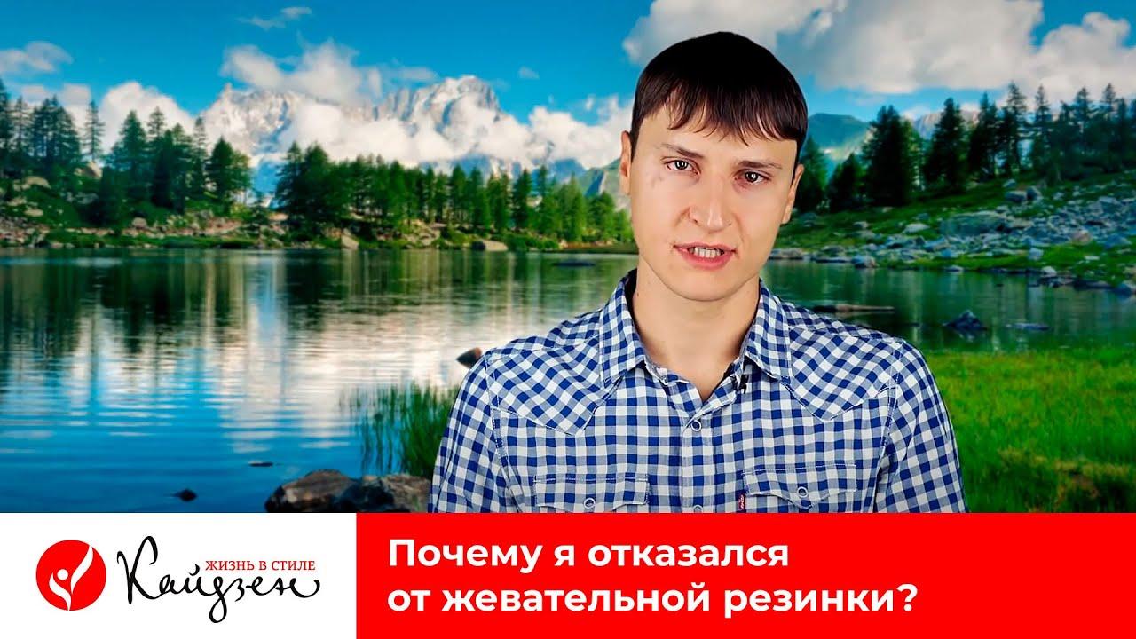 Евгений Попов | Почему я отказался от жевательной резинки?