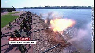 Смотреть видео 29.07.2018 Президент России Владимир Путин принял главный военно-морской парад в Санкт-Петербурге онлайн