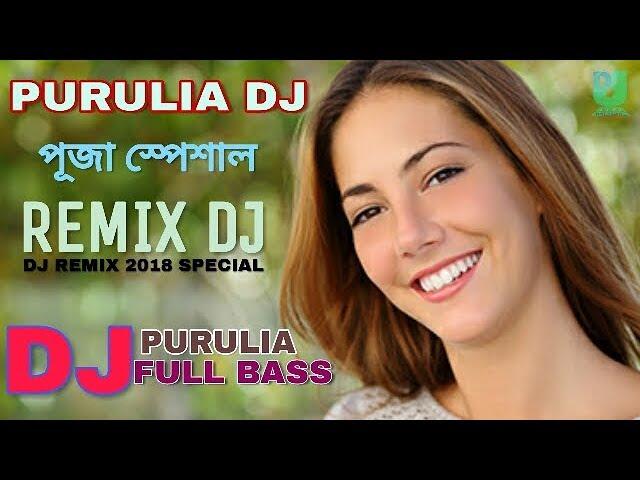 purulia dj 2018: purulia mp3 song - মাটি কাপানো গান    लूलिया सरस्वती माई से