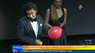 В Москве вручили первую телевизионную премию для фокусников