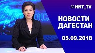 Новости Дагестан за 05.09.2018 год