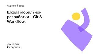002. Школа мобильной разработки – Git & Workflow. Дмитрий Складнов