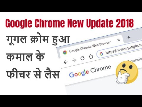 Biggest Update 🔥🔥 Google Chrome New Update 2018