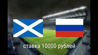 Шотландия - Россия 06.09.19