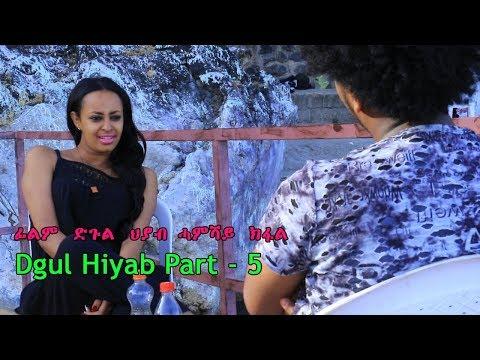 Alena TV -Tesfit Abraha - Dgul Hiyab - Part - 5  (ድጉል ህያብ  ሓምሻይ ክፋል)- New Eritrean Movie 2017