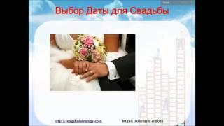 Зачем выбирать дату Свадьбы?
