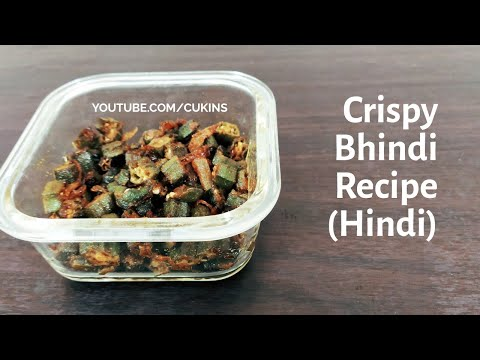 Bhindi Recipe In Hindi | Crispy Bhindi Fry Sabji