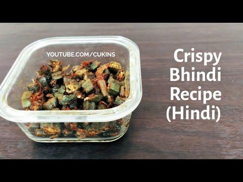 Bhindi Recipe In Hindi | Crispy Bhindi Fry Sabji