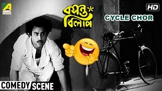 Cycle Chor | Bangla Comedy Scene | Basanta Bilap | Anup Kumar