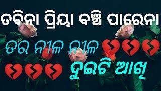 To Bina Priya Banchi parena Odia Sad Song | Odia New Human Sagar Sad Song Ringtone