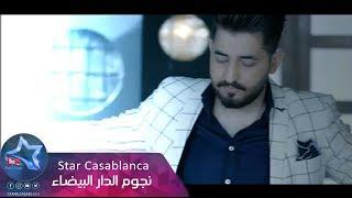 Yaser Abd Alwahab - Akhado Habibi (Exclusive) | 2016 | (ياسر عبد الوهاب - اخذو حبيبي (حصرياً