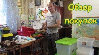 Огляд покупок. До ремонту і не тільки. (01.19 р.) Сім'я Бровченко.