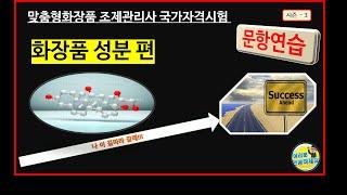 문항연습 _ 화장품 성분편