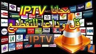 تفعيل وتشغيل جميع القنوات الرياضية المشفرة مدى الحياة..سيرفراتIPTV..دائم و مجاني..بدون تقطيع 2020
