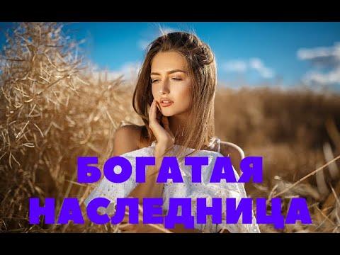 Мелодрама 2020!  БОГАТАЯ НАСЛЕДНИЦА  Русские мелодрамы 2020, новинки HD, крутой фильм!!!